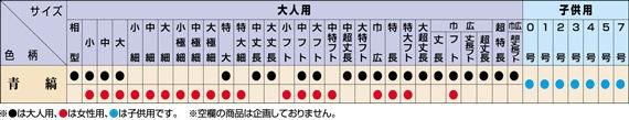 江戸一股引【青縞】企画表