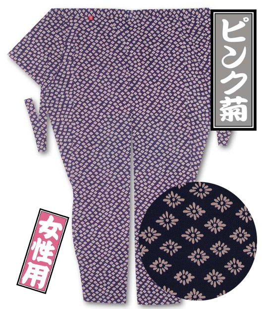 江戸一股引:ピンク菊:女性用