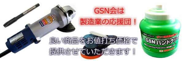 GSN会は製造業の応援団!