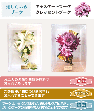 お二人の名前や日時を無料でお入れいたします ご新郎様が胸につけるお花もお入れすることができます ブーケは小さくなりますが、白いドレス用と色ドレス用のブーケの両用をお入れすることもできます。