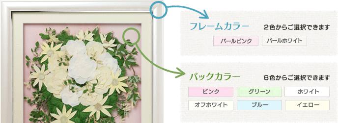 3D押し花 ブーケ額の特徴や種類