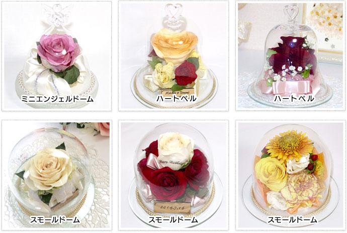 誕生日のお花が1輪〜10輪以下のお花の場合 ミニエンジェルドーム、ハートベル、ワイングラス、スモールドーム