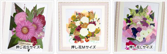 誕生日のお花を押し花で保存の場合 押し花S・M・Lサイズ