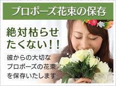 プロポーズ花束の保存