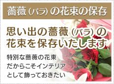 薔薇の花束の保存