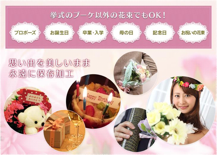 挙式のブーケ以外の花束でもOK! プロポーズ お誕生日 卒業・入学 母の日 お祝いの言葉