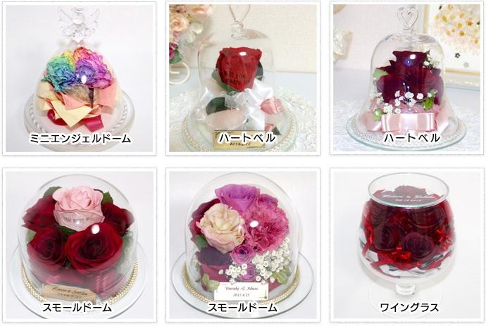 プロポーズのお花が1輪〜10輪以下のお花の場合 ミニエンジェルドーム、ハートベル、ワイングラス、スモールドーム