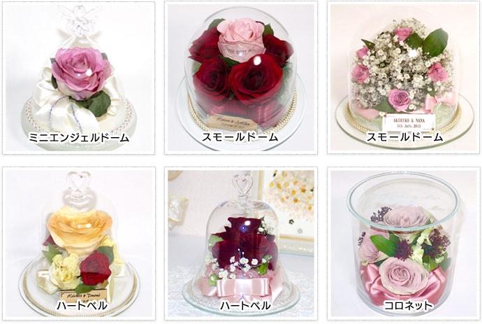 誕生日のお花が1輪〜10輪以下のお花の場合 ミニエンジェルドーム、ハートベル、ハートベル、スモールドーム、コロネット