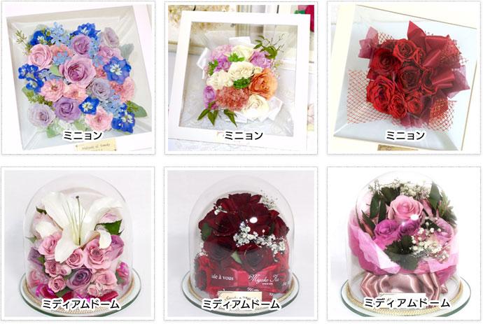 誕生日のお花が10輪〜20輪以下のお花の場合 ミディアムドーム
