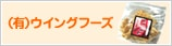 ウィングフーズ