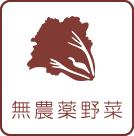 無農薬野菜【直送】