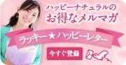 セール情報・メルマガ登録