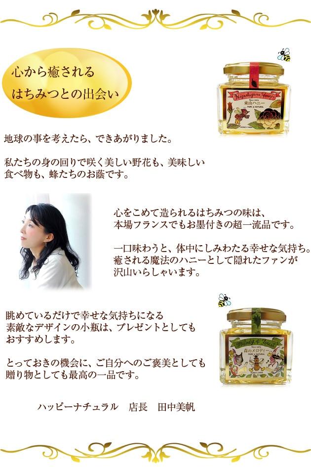 心から癒されるはちみつとの出会い ハッピーナチュラル店長田中美帆メッセージ