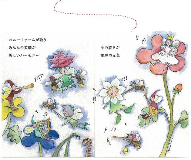 ミツバチのメッセージ2