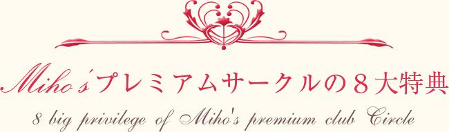 miho'sプレミアムサークルの7大特典