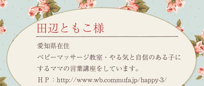田辺ともこ様 ベビーマッサージ教室・やる気と自信のある子にするママの言葉講座をしています。ホームページはこちらから