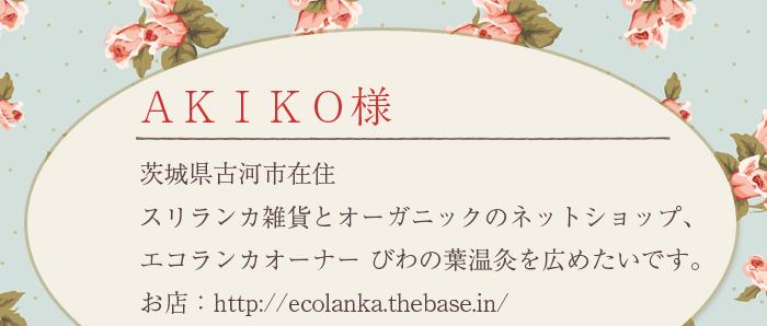 AKIKO様 スリランカ雑貨とオーガニックのネットショップ、エコランカオーナー びわの葉温灸を広めたいです。お店のホームページはこちらから