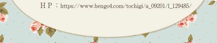 白土陽子様のホームページはこちらから