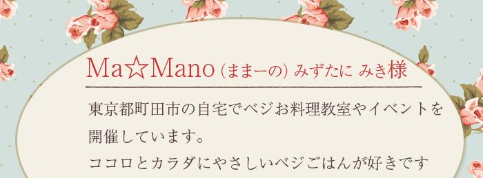 Ma☆Mano(ままーの)みずたに みき 東京都町田市の自宅でベジお料理教室やイベントを開催しています。ココロとカラダにやさしいベジごはんが好きです