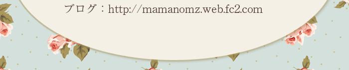 Ma☆Mano(ままーの)みずたに みき様のブログはこちらから