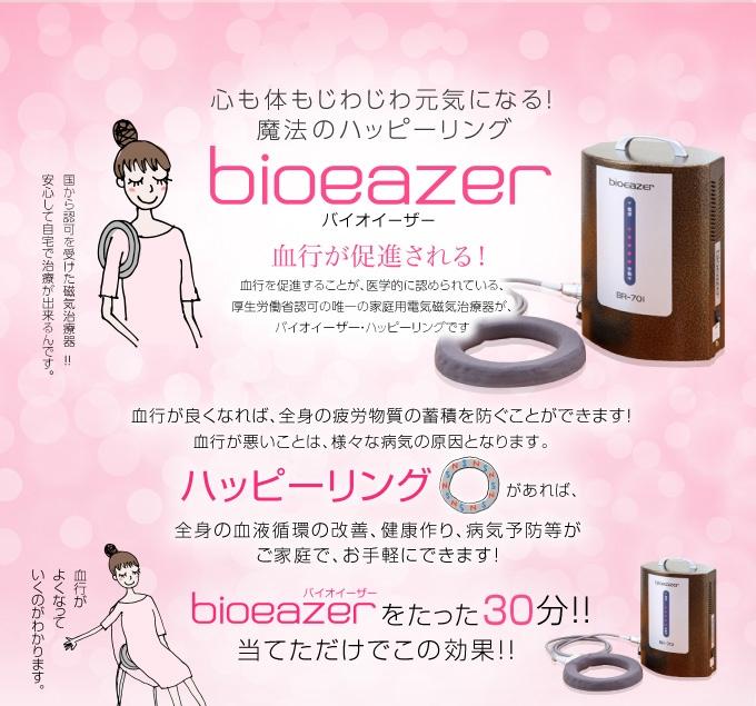 バイオイーザー bioeaser