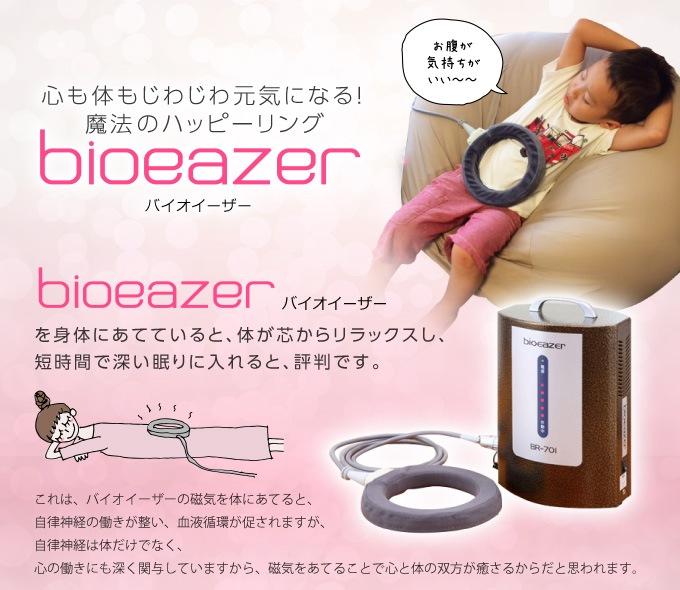 バイオイーザーを身体に当てていると、身体が芯からリラックスし、短時間で深い眠りに入れると、評判です。