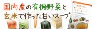 野菜スープ