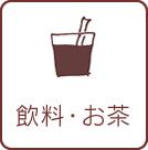 飲料・お茶