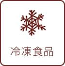 即席フーズ(冷凍)