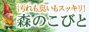 """""""森のこびと"""""""