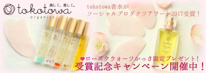 tokotowa香水アワード受賞