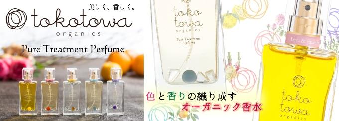 tokotowa香水