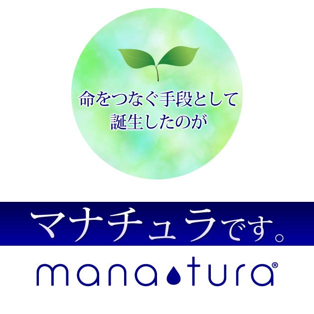 命をつなぐ手段として誕生したのが「マナチュラ」です