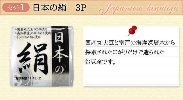 セット1 日本の絹 3P 国産丸大豆と室戸の海洋深層水から採取されたにがりだけで造られたお豆腐です。