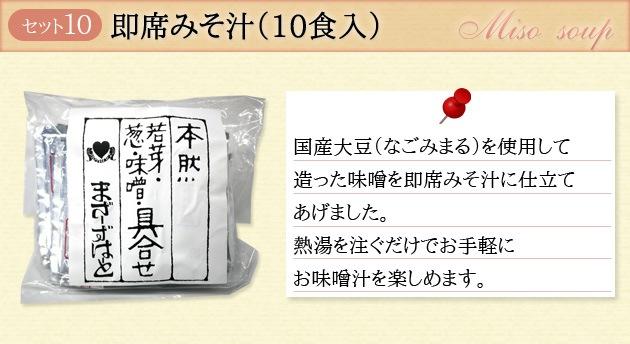 セット10 即席みそ汁(10食入) 国産大豆(なごみまる)を使用した造った味噌を即席みそ汁に仕立てあげました