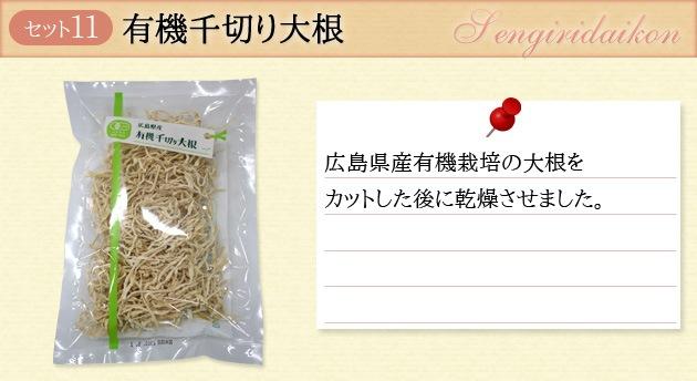 セット11 有機千切り大根 広島県産有機栽培の大根をカットした後に乾燥させました