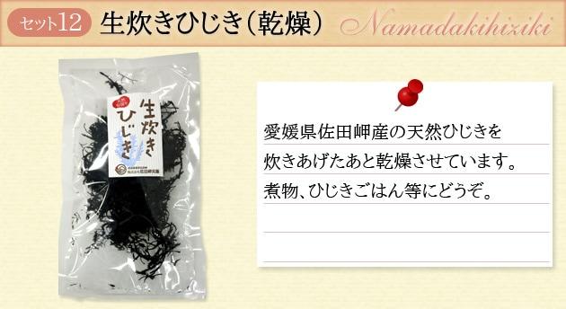 セット12 生炊きひじき(乾燥) 愛媛県佐田岬産の天然ひじきを炊きあげたあと乾燥させています