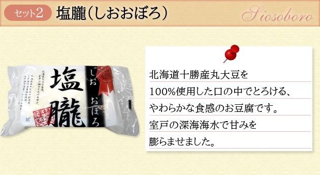 セット2 塩朧(しおおぼろ) 北海道十勝産丸大豆を100%使用した口の中でとろける、やわらかな食感のお豆腐です。
