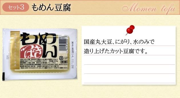 セット3 もめん豆腐 国産丸大豆、にがり、水のみで造り上げたカット豆腐です