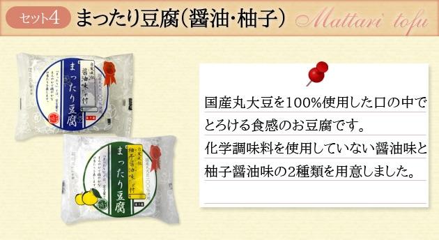 セット4 まったり豆腐(醤油・柚子) 国産丸大豆を100%使用した口の中でとろける食感のお豆腐です