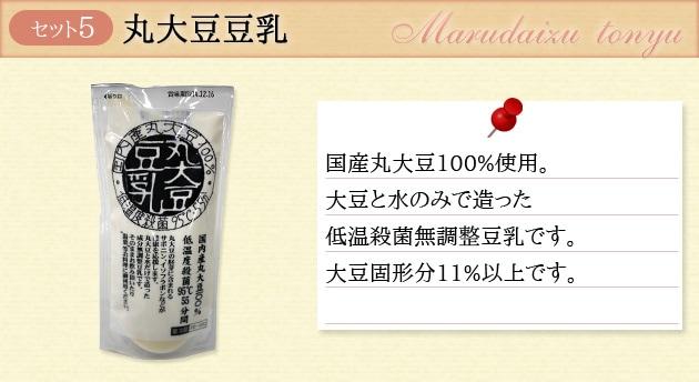 セット5 丸大豆豆乳 国産丸大豆100%使用。大豆と水のみで造った低温殺菌無調整豆乳です