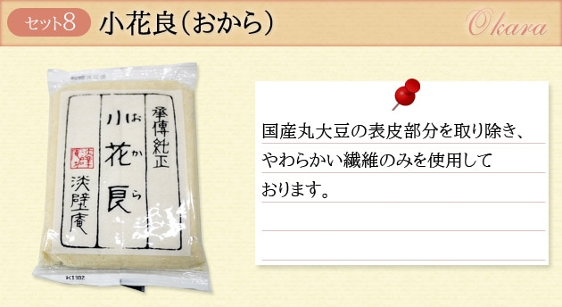 セット8 小花良(おから) 国産丸大豆の表皮部分を取り除き、やわらかい繊維のみを使用しております