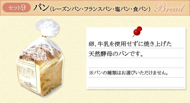 セット9 パン(レーズンパン・フランスパン・塩パン・食パン) 卵、牛乳を使用せずに焼き上げた天然酵母のパンです