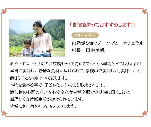 ハッピーナチュラル店長田中美帆 メッセージ