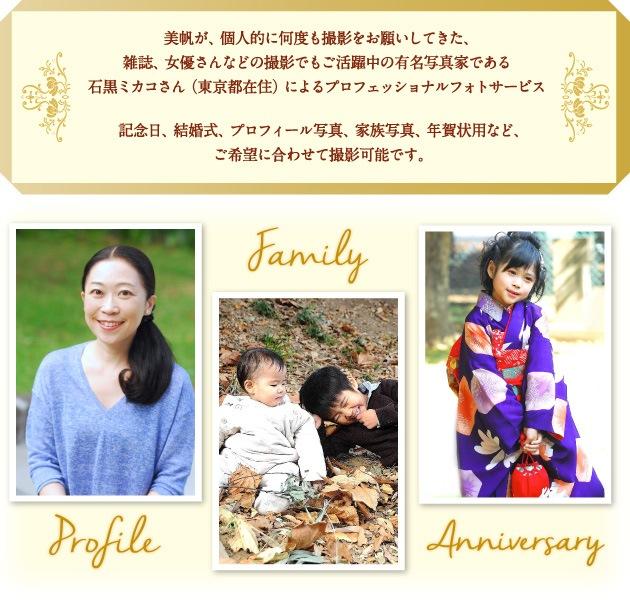 石黒ミカコさん(東京都在住)によるプロフェッショナルフォトサービス