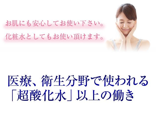 お肌にも安心してお使い下さい。化粧水としても使えます