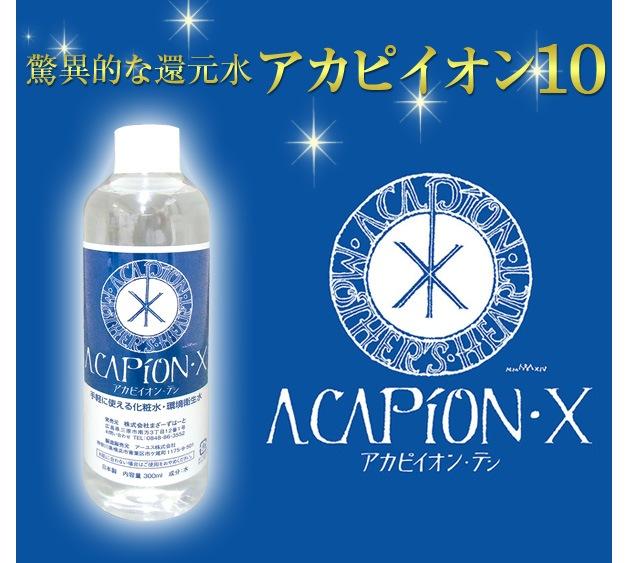 驚異的な還元水アカピイオン10