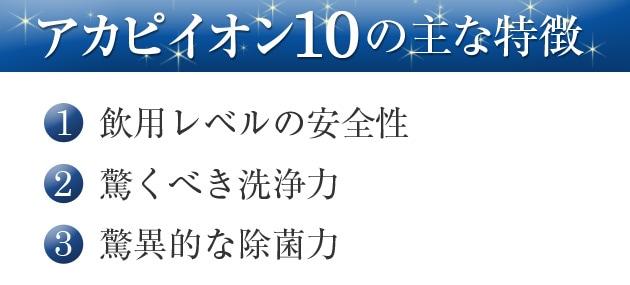 アカピイオン10の主な特徴1