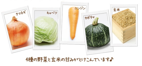 国内産の有機野菜と玄米で作った甘いスープ。4種の野菜と玄米の甘みがとけこんだスープです。
