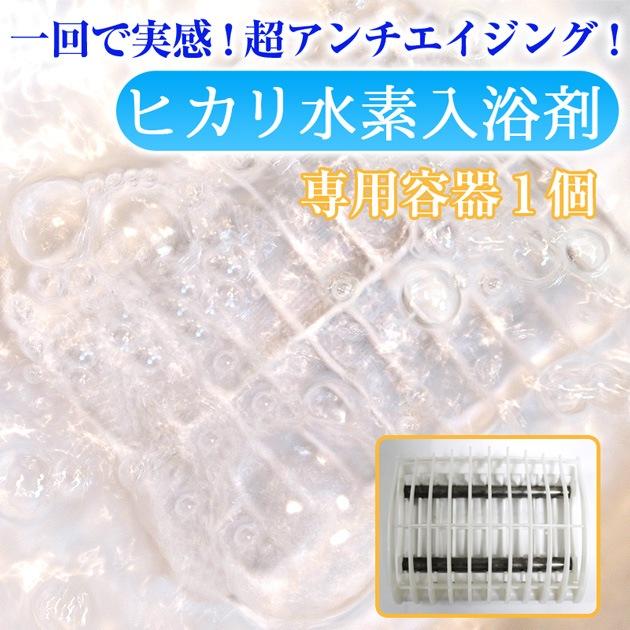 ヒカリ水素入浴剤 専用容器